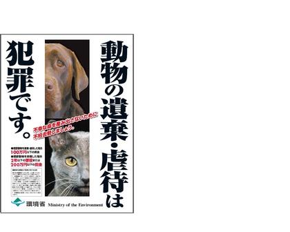 環境省ポスター遺棄・虐待防止.jpg